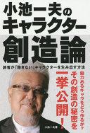 小池一夫のキャラクター創造論 : 読者が「飽きない」キャラクターを生み出す方法