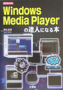 Windows Media Playerの達人になる本 (I・O BOOKS)