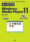 はじめてのWindows Media Player11 (I・O BOOKS)