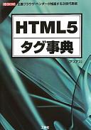 HTML5タグ事典―主要ブラウザ・ベンダーが推進する次世代規格 (I・O BOOKS)