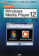 はじめてのWindows Media Player12―「Windows7」ユーザーなら使いこなしたい、多機能ソフト! (I/O BOOKS)
