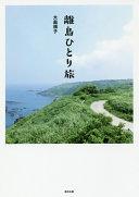 離島ひとり旅