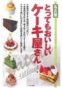 名古屋 とってもおいしいケーキ屋さん