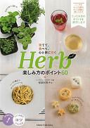 ハーブ楽しみ方のポイント60 (コツがわかる本!)