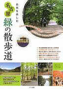 自然を楽しむ名古屋緑の散歩道