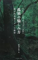 孤独の愉しみ方―森の生活者ソローの叡智 (智恵の贈り物)