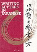 日本語の手紙の書き方