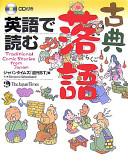 英語で読む 古典落語