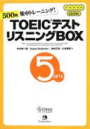TOEICテスト リスニングBOX
