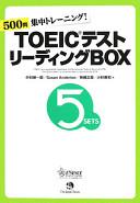 TOEICテスト リーディングBOX