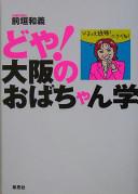 どや!大阪のおばちゃん学