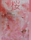 """桜ブック―本当に桜のすべてが分かる (""""本当に分かる""""シリーズ)"""