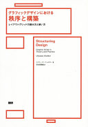 グラフィックデザインにおける秩序と構築