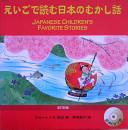 えいごで読む日本のむかし話 (CDつき)