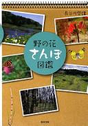 野の花さんぽ図鑑