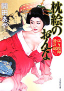 枕絵のおんな 淫ら絵師清次郎 (大洋時代文庫)