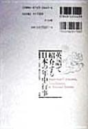 英語で紹介する日本の年中行事