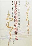 日本文化を中国語で紹介する本