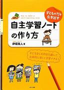 子どもの力を引き出す自主学習ノートの作り方 : 子ども自らが内容を選んで、主体的に楽しく学習できる!