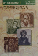 聖書の牧会者たち (魂への配慮の歴史)