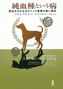 純血種という病―商品化される犬とペット産業の暗い歴史