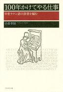 100年かけてやる仕事 ― 中世ラテン語の辞書を編む