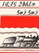 いたずらきかんしゃちゅうちゅう (世界傑作絵本シリーズ―アメリカの絵本)