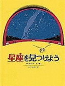 星座を見つけよう (科学の本)