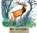 鹿よおれの兄弟よ (世界傑作絵本シリーズ)