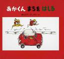 あかくんまちをはしる/あんどう としひこ 福音館書店 ; 2009.2