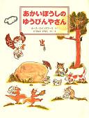 あかいぼうしの ゆうびんやさん (日本傑作絵本シリーズ)