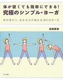 体が硬くても簡単にできる!究極のシンプル・ヨーガ : 体が変わり、生きる力が高まる35のポーズ