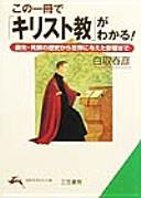 この一冊で「キリスト教」がわかる!―誕生・発展の歴史から世界に与えた影響まで (知的生きかた文庫)