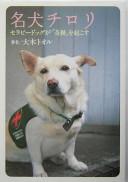 名犬チロリ : セラピードッグが「奇跡」を起こす