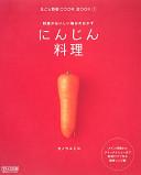 にんじん料理 ‾野菜がおいしい毎日のおかず‾ (丸ごと野菜COOK BOOK 1)