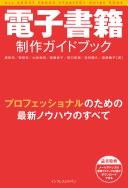電子書籍制作ガイドブック ~プロフェッショナルのための最新ノウハウのすべて~