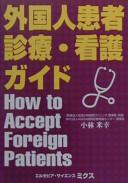 外国人患者診療・看護ガイド