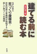 「建てる前」に読む本