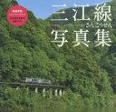 三江線写真集