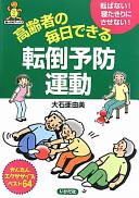 高齢者の毎日できる転倒予防運動 (亀は万年ブックス)