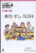 レベル別日本語多読ライブラリー にほんごよむよむ文庫 レベル1 vol.2