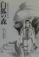 小説・ウルトラマンティガ―白狐の森