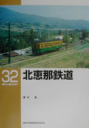 北恵那鉄道 (RM LIBRARY(32))