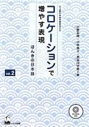 コロケーションで増やす表現 VOL2 - ほんきの日本語