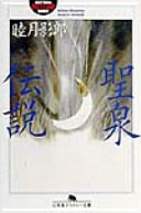 聖泉伝説 (幻冬舎アウトロー文庫)