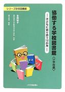 協働する学校図書館 小学校編 ―子どもに寄り添う12か月―(シリーズ学校図書館)