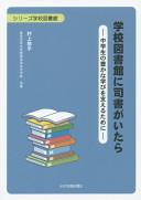学校図書館に司書がいたら: 中学生の豊かな学びを支えるために (シリーズ学校図書館)