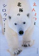 えんとつと北極のシロクマ (少年写真新聞社写真絵本)