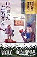 村山籌子作品集〈3〉 川へおちたたまねぎさん