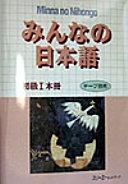みんなの日本語―初級1本冊
